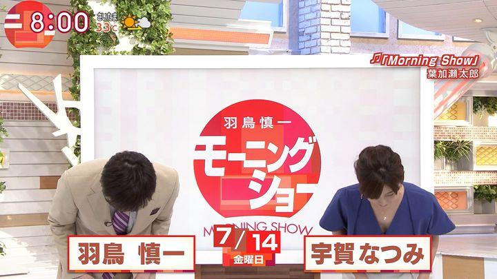 uganatsumi20170714_02.jpg