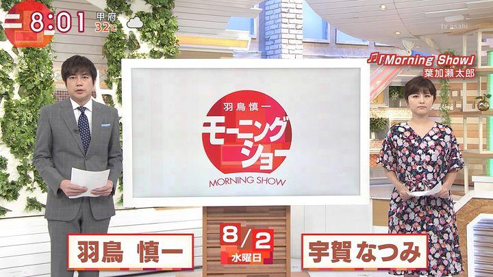 uganatsumi20170802_01.jpg