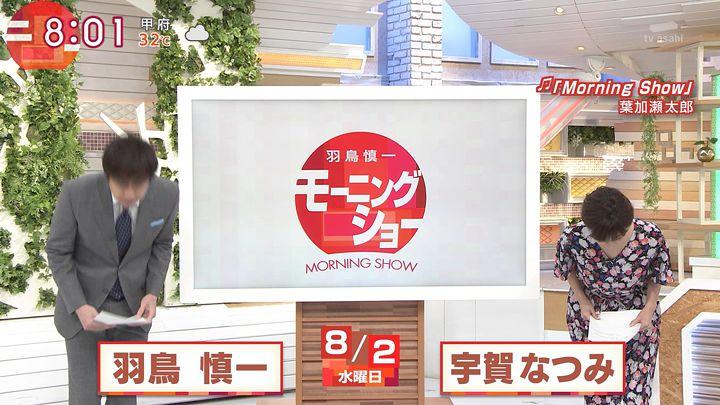 uganatsumi20170802_02.jpg