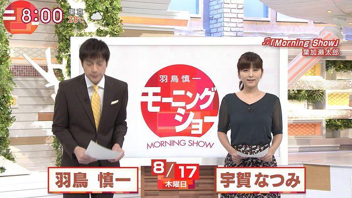 uganatsumi20170817_01.jpg