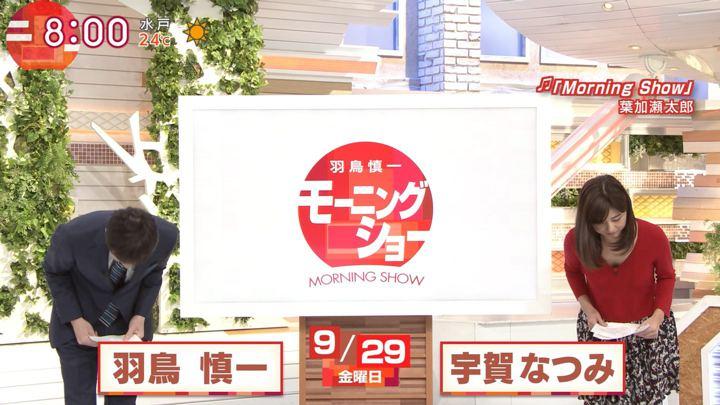 2017年09月29日宇賀なつみの画像03枚目