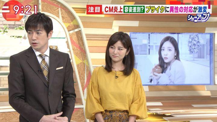 2017年10月04日宇賀なつみの画像12枚目