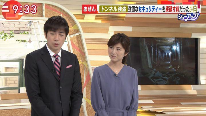 2017年10月05日宇賀なつみの画像10枚目