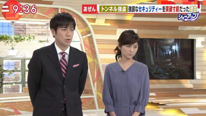 2017年10月05日宇賀なつみの画像11枚目