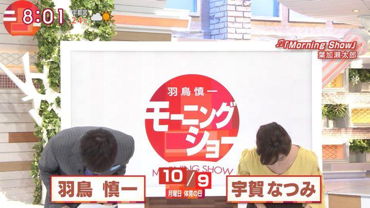 2017年10月09日宇賀なつみの画像02枚目