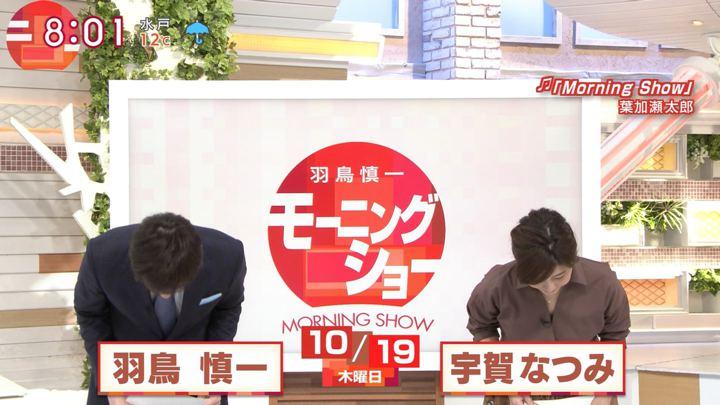 2017年10月19日宇賀なつみの画像03枚目