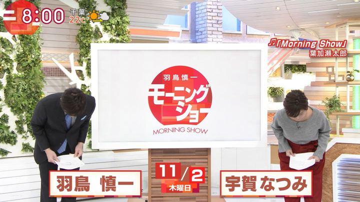 2017年11月02日宇賀なつみの画像02枚目