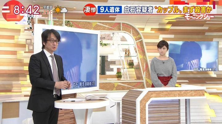 2017年11月02日宇賀なつみの画像06枚目