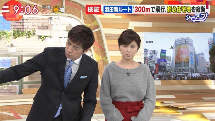 2017年11月02日宇賀なつみの画像09枚目