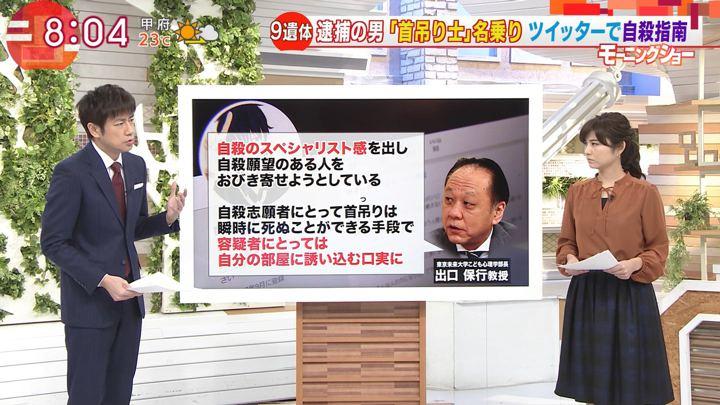 2017年11月03日宇賀なつみの画像07枚目