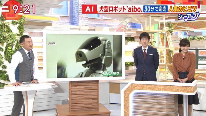 2017年11月03日宇賀なつみの画像14枚目