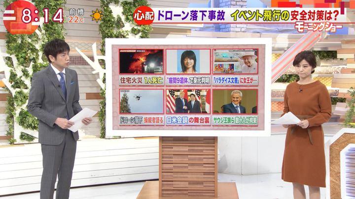 2017年11月07日宇賀なつみの画像09枚目