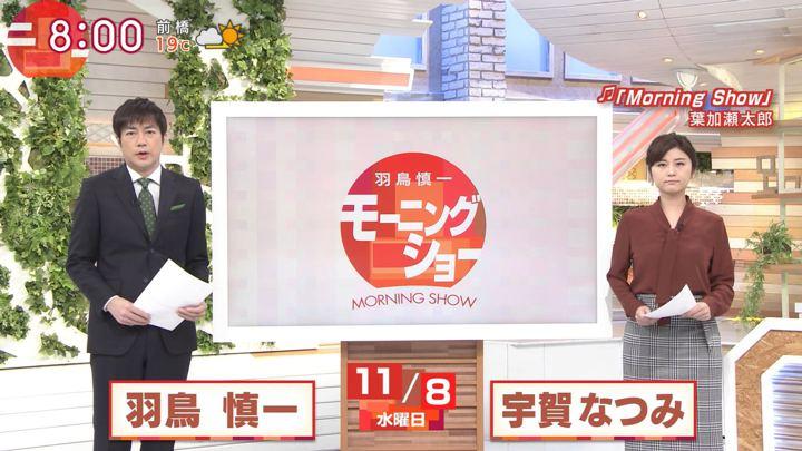 2017年11月08日宇賀なつみの画像02枚目