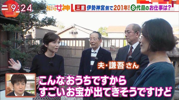 2017年11月08日宇賀なつみの画像23枚目