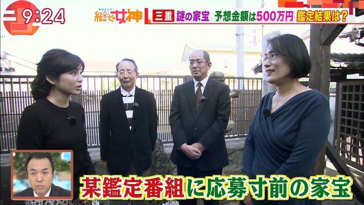 2017年11月08日宇賀なつみの画像24枚目