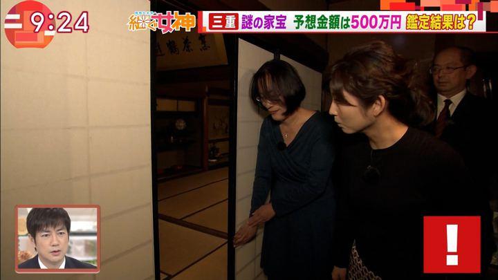 2017年11月08日宇賀なつみの画像28枚目