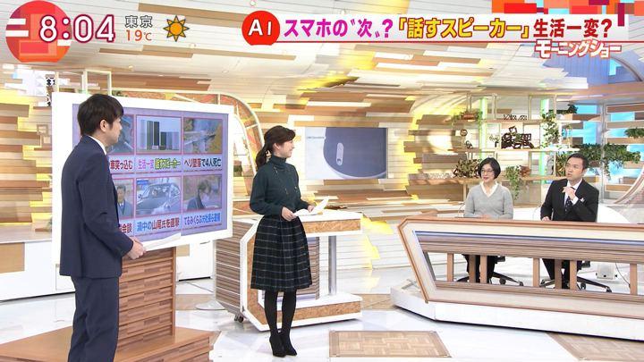 2017年11月09日宇賀なつみの画像11枚目