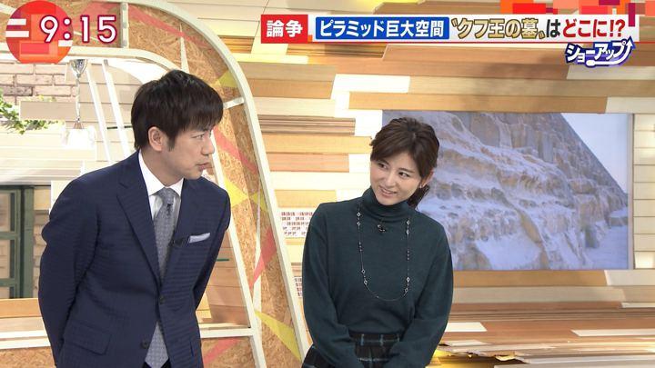 2017年11月09日宇賀なつみの画像26枚目