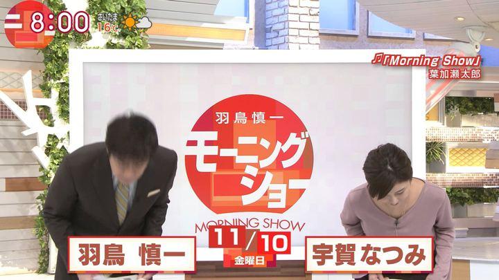 2017年11月10日宇賀なつみの画像04枚目