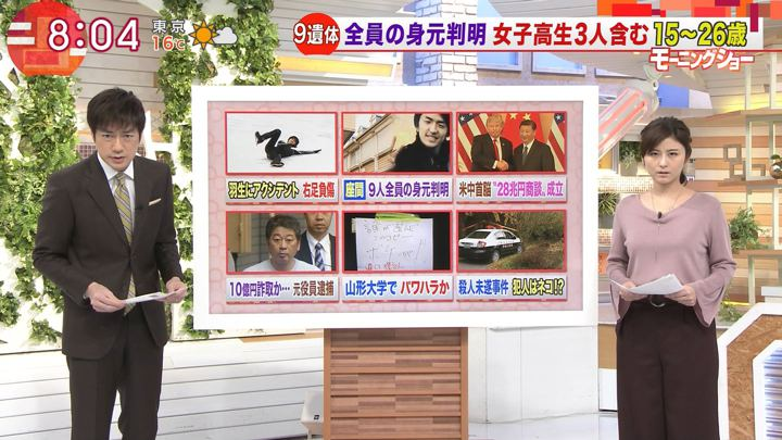 2017年11月10日宇賀なつみの画像07枚目