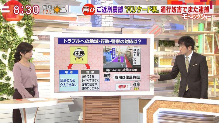 2017年11月10日宇賀なつみの画像13枚目