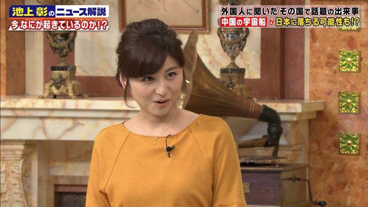 2017年11月11日宇賀なつみの画像17枚目