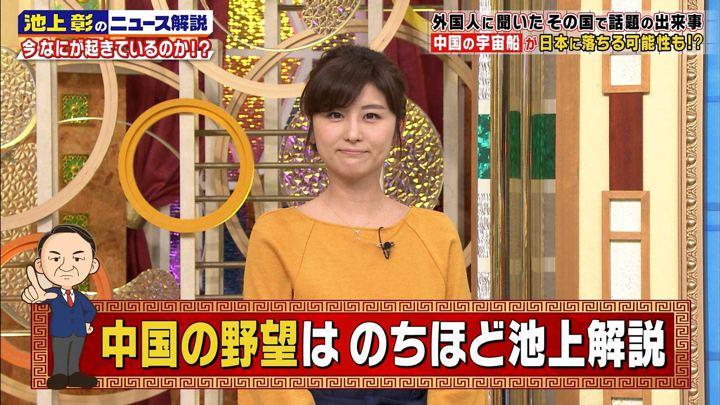 2017年11月11日宇賀なつみの画像22枚目