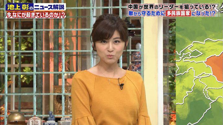 2017年11月11日宇賀なつみの画像37枚目