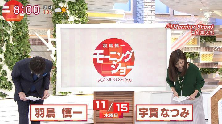 2017年11月15日宇賀なつみの画像03枚目