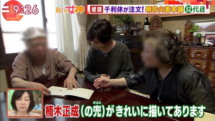 2017年11月22日宇賀なつみの画像38枚目