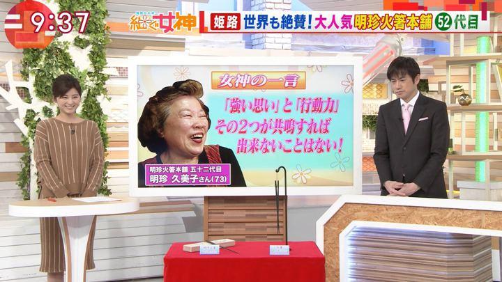 2017年11月22日宇賀なつみの画像57枚目