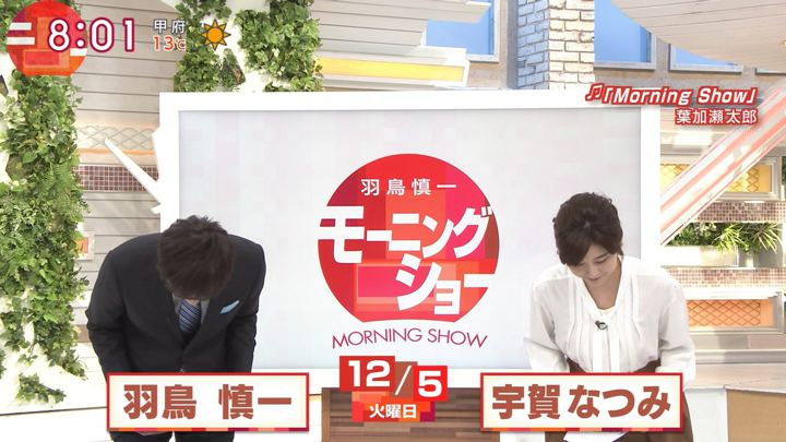 2017年12月05日宇賀なつみの画像04枚目