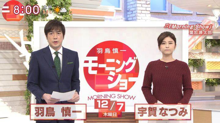 2017年12月07日宇賀なつみの画像03枚目