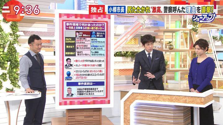 2017年12月21日宇賀なつみの画像14枚目