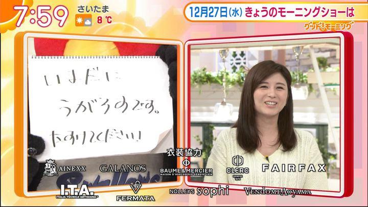 2017年12月27日宇賀なつみの画像03枚目