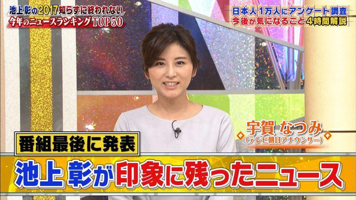 2017年12月28日宇賀なつみの画像38枚目