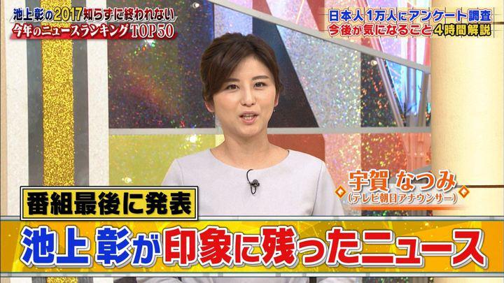 2017年12月28日宇賀なつみの画像40枚目