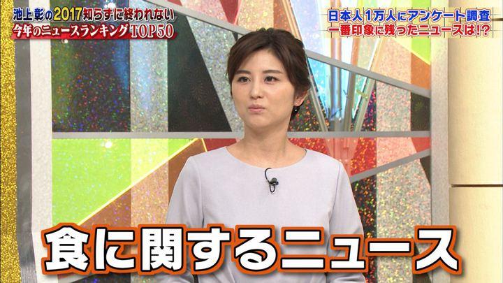 2017年12月28日宇賀なつみの画像52枚目