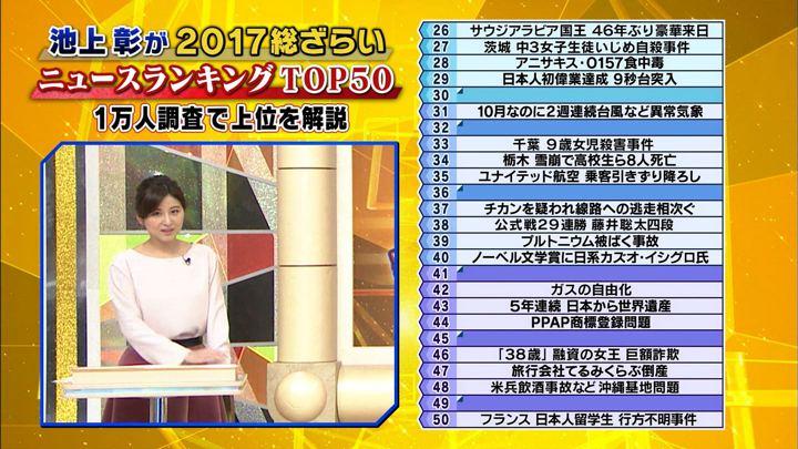 2017年12月28日宇賀なつみの画像59枚目