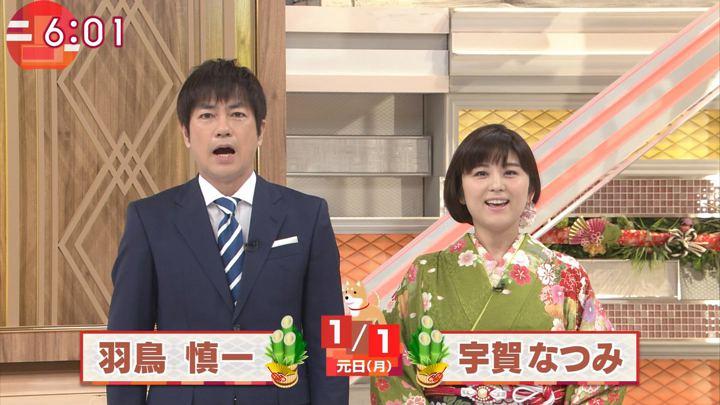 2018年01月01日宇賀なつみの画像01枚目