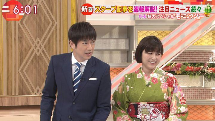 2018年01月01日宇賀なつみの画像03枚目