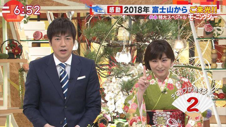 2018年01月01日宇賀なつみの画像07枚目