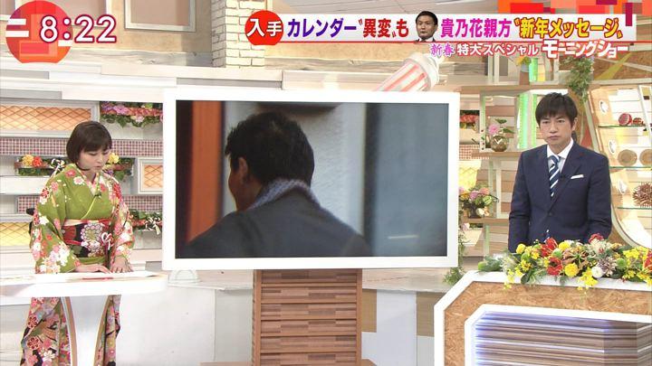 2018年01月01日宇賀なつみの画像16枚目