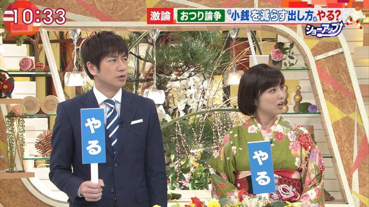 2018年01月01日宇賀なつみの画像31枚目