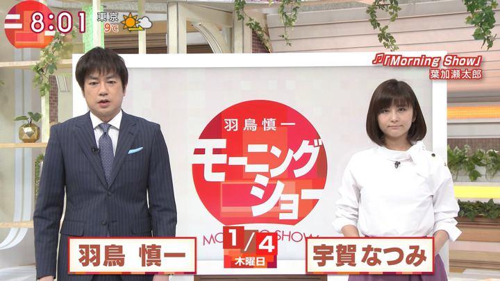 2018年01月04日宇賀なつみの画像01枚目