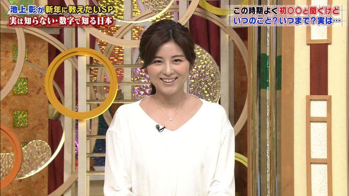2018年01月06日宇賀なつみの画像01枚目