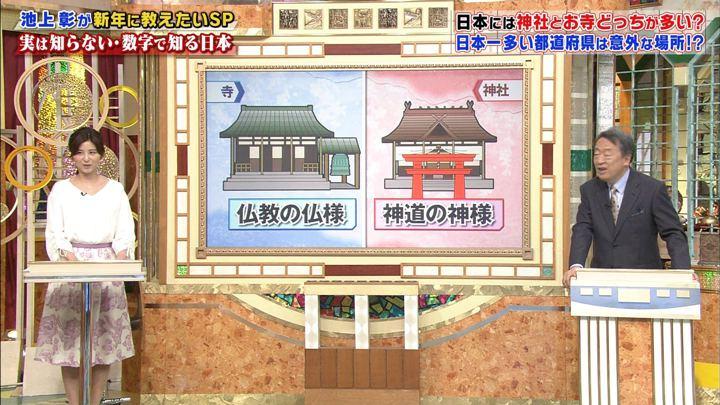 2018年01月06日宇賀なつみの画像06枚目