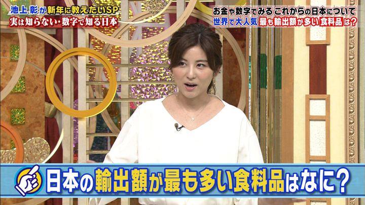 2018年01月06日宇賀なつみの画像09枚目