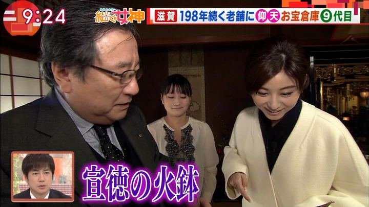 2018年01月10日宇賀なつみの画像22枚目