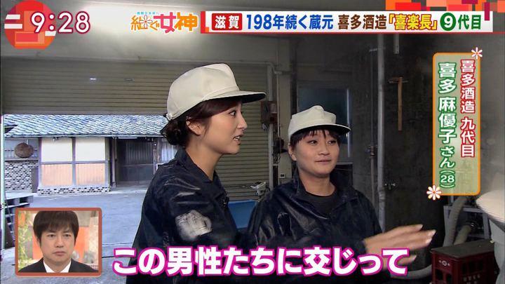 2018年01月10日宇賀なつみの画像39枚目